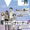 電子書籍『VE』Vol.02、場末のバーで行われているゲーム談義をまとめたような一冊が出ました