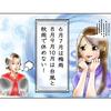 4コマ漫画『お天気お寧(ねい)さんの日常。』第13話「お天気キャスターの夏休み。」公開!