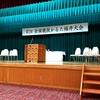 「第72回 全国競技かるた福井大会」にお邪魔しました。