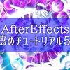 AfterEffectsお薦めチュートリアル5選 + AEの技術系ブログの紹介