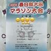 【速報】第31回春日部大凧マラソン大会