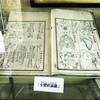 大分県中津市で見つけた歴史資料⑨『全體新論』(1857)