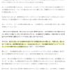 Twitter デモ「#立皇嗣の礼反対」に対し紀子婢がTwitter社に圧力?