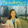 第3回 1960年、哀しみの60年安保!短刀持った山口二矢と新聞配った高田渡