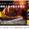 超小型パソコン『GPD Pocket』が日本のクラウドファンディングサイト「Makuake」でも購入可能に!