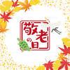 1999年敬老の日、梅沢富美男の夢芝居を披露。懐かしの淡谷のり子、左卜全は強烈でした。