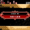Bloodstained:Curse of the Moon攻略 STAGE03  絢爛たる虚無