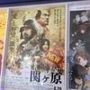 【俺の映画鑑賞】映画「関ヶ原」は新しい時代劇映画の礎となるのか?