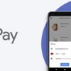 Google Payの『QUICPay』の使い方!【設定方法、メリット、デメリット、Android、スマホ、Windows】