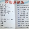 【セトリあり】おかあさんといっしょファミリーコンサート刈谷公演が2017年1月7日(土)に放送!