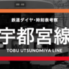 【地域密着路線】東武宇都宮線の時刻表考察《2017.4.21ダイヤ改正》