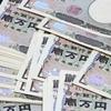 FXに必要な資金はいくらなのか?始めは少額低リスクという考え方と効率よくお金を増やしたいという考え方