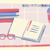 【2020年】おもしろいラブコメ漫画ランキング