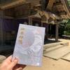 白兎神社から日本海を臨むと癒しのパワー充電できるよ ~御朱印帳はやっぱり白うさぎ~