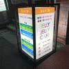 9/20JELLY JELLY CAFE水道橋店に行って来ました