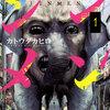 無料立ち読みはここ!「ジンメン」1巻のネタバレあらすじ|動物(アニマル)パニックホラーを「カトウタカヒロ」が描く!