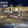 【搭乗記】ANA 那覇→羽田 NH476便