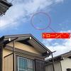 『ドローンによる屋根チェック(*´з`)』火災保険調査員さんのお立合い(#^^#)