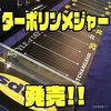 【DEPS】魚へのダメージが少ないメジャーシート「ターポリンメジャー」発売!