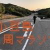 軽い気持ちで挑んだ小豆島1周マラソンが想像以上にきつかった件について