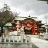 ビリギャルのロケ地・上野天満宮までイチローの母校経由で散歩してみた。12/30追記