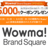 Wowma! Brand Square OPEN記念!Wowma! for auに新規会員登録するとタダで5,000円分買い物できる