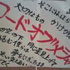 2006/10/28 長岡大学 学園祭「悠久祭」in 長岡大学