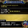 level.1153【黒い霧】第160回闘技場ランキングバトル初日