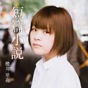 櫻井里花 Official Blog
