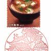 【風景印】岡崎康生通西郵便局(2020.1.20押印、図案変更後・初日印)