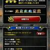 level.816【ガチャ・マスターズGP】雑談色々
