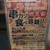 串カツ田中の日の食べ放題に行ってきた!11月11日までだから急げ!