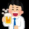 急性アルコール中毒~飲み過ぎるんじゃねーぞ~【情報】