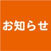 鎌ケ谷総合病院 眼科・小児科の診療に関するご案内