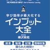 【書籍】インプット大全読了