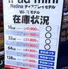 Retina iPad mini、iPad Airの在庫情報:12月30日(月)新宿西口・東口ビックカメラ、ソフマップ、ヨドバシカメラ