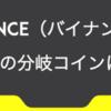 【BINANCE(バイナンス)】全ての分岐(フォーク)ビットコインに対応予定