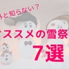 意外と知らない?札幌だけじゃないオススメの雪祭り7選!