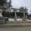 【御朱印】青森県 岩木山神社