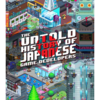 「THE UNTOLD HISTORY OF JAPANESE GAME DEVELOPERS: GOLD EDITION (ENGLISH EDITION)」はゲーム史に残したい一冊