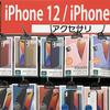 【100円均一】iPhone 12/12 mini/12 Pro用のケースはある?ダイソーとセリアで調査してみた!