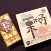長野 桜井甘精堂の栗菓子セット。バラマキ以上、個別未満のお土産に最適の栗の和菓子。