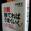 竹内清文著「8割捨てればうまくいく!人生を変えるガラクタ整理法」を読みました