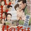 """映画「君の名は」第二部(1953)見る。""""駅の別れ""""映画あれこれ。"""