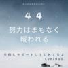 4月4日だね(*'ω'*)エンジェルナンンバー44とはどんな意味だろう?