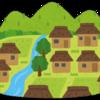 過疎の町の中におらが村を創るには