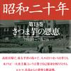 文庫版『昭和二十年』全13巻、未完の完結。故・鳥居民が明らかにしたこととは。