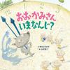 伝承遊びの参加型絵本「おおかみさんいまなんじ?」