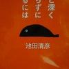 2/2「病院にはなるべく行かない - 池田清彦」新潮文庫  他人と深く関わらずに生きるには から