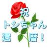 トシちゃん還暦!記念シングル発売